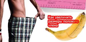Упражнения для увеличения полового члена