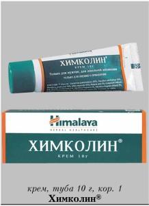 Мазь Химколин
