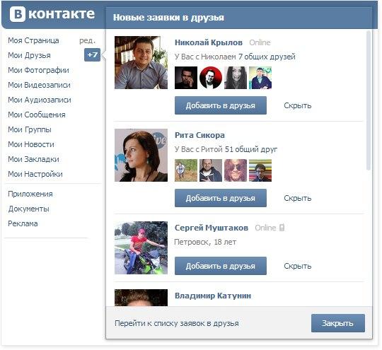 Познакомиться в Контакте