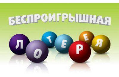Изображение - Прикольные поздравления женщине с подарками shutochnaya_lotereya_1_22102919-400x260